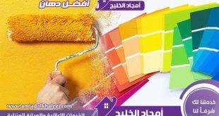معلم دهان بالمدينة المنورة - احصل الآن على خدمات أفضل فني دهان وتركيب ورق جدران