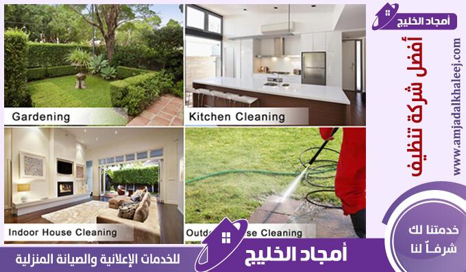 افضل شركة تنظيف بالمدينة المنورة & وأرخص أسعار شركة نظافة بالمدينة المنورة يمكن أن تجدها