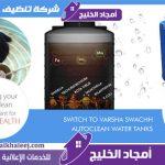 أرخص أسعار شركة تنظيف خزانات بالمدينة المنورة مع التعقيم وخصم 25%
