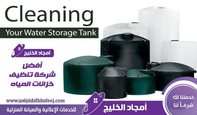أرخص أسعار شركة تنظيف خزانات بالمدينة المنورة مع التعقيم وخصم 25% على عزل خزانات المياه