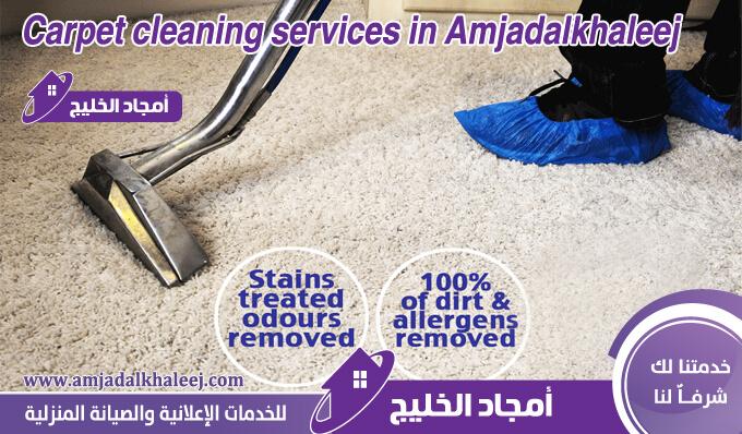 شركة تنظيف سجاد بالمدينة المنورة & وأفضل شركة تنظيف موكيت بعروض تصل لـ 25%