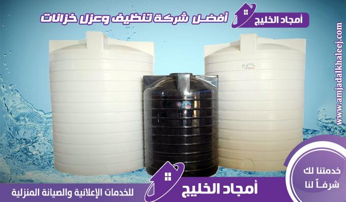 شركة عزل خزانات بالمدينة المنورة - أمجاد الخليج الأفضل في عزل خزانات المياه بالمدينه