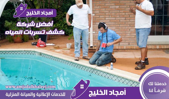 شركة كشف تسربات المياه بالمدينة المنورة & وأفضل شركات كشف تسرب المياه بدون تكسير