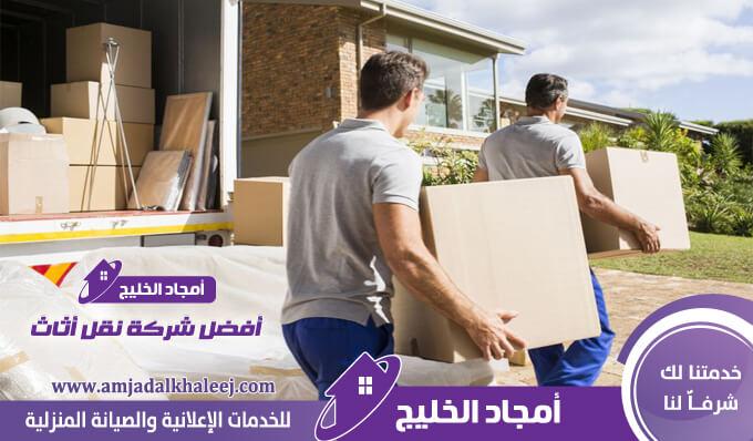 أرخص أسعار شركة نقل عفش بالمدينة المنورةمع ضمّان على النقل بخصم 25%