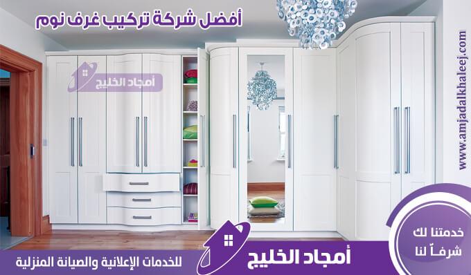شركة تركيب غرف نوم بالمدينة المنورة & وافضل فني تركيب غرف نوم ودواليب بالمدينه المنوره