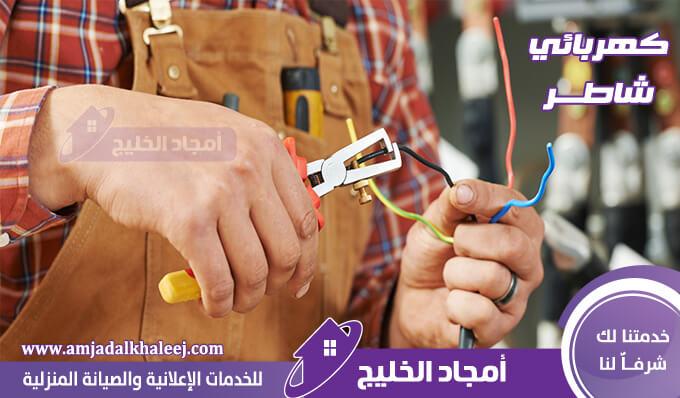 كهربائي بجدة - رقم افضل كهربائي منازل في جده بخصم 20% على أعمال تأسيس الكهرباء