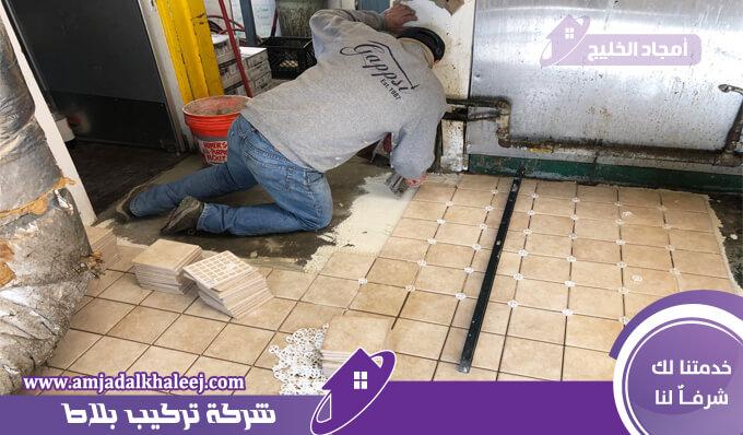 شركة تركيب بلاط (أمجاد الخليج) أفضل شركات تركيب البلاط والسيراميك والرخام