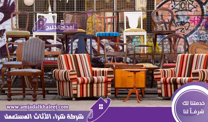 شركة شراء الاثاث المستعمل أمجاد الخليج افضل شركة لشراء اثاث مستعمل بمعظم مدن المملكة