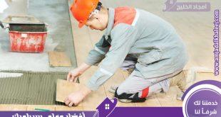 معلم بلاط بجدة لتركيب كل أنواع الأرضيات فهو مبلط ممتاز في جدة ومبلط سيراميك في جده