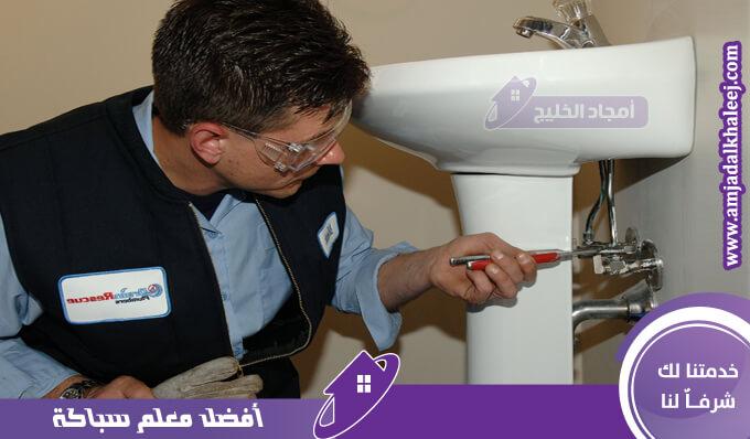 رقم سباك بالمدينه المنوره ذات خبرة ومهارة واتقان لأعمال السباكة المنزلية