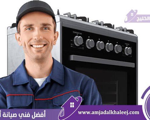 شركة صيانة أفران بجدة وتصليح بوتاجاز علي يد أفضل مهندس افران جدة وصيانة فرن جليم غاز